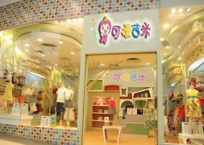 可嗳吉米童装 现代流行的童装品牌