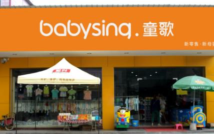开个童歌母婴生活馆投资多少钱?