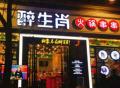 醉生肖火锅串串加盟需要多少钱?