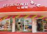 开家红蜻蜓品牌加盟店需要多少钱?