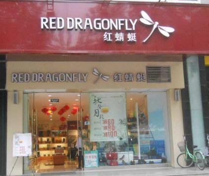 加盟红蜻蜓需要多少钱?加盟赚钱吗?