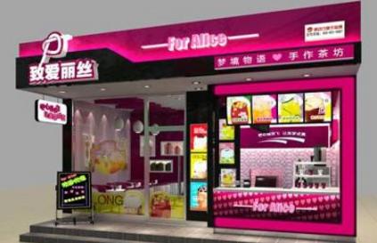 开一家致爱丽丝奶茶店需要投入多少资金?