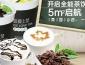 咖啡爱上茶饮品品牌好吗?加盟靠谱吗?