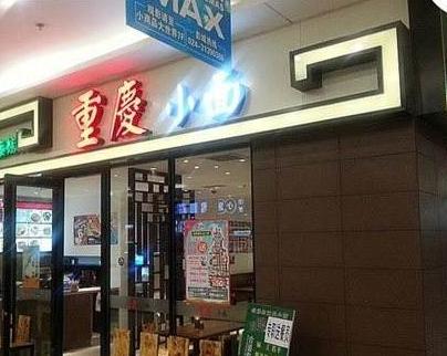 欢辣季重庆小面加盟成本大吗?利润怎么样?