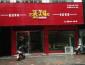 县城加盟蒸美味蒸菜快餐店需要多少钱?2018加盟费多少
