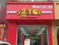 蒸美味蒸菜快餐店加盟总部实力怎么样?