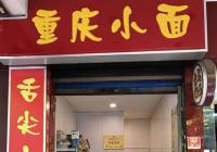 加盟睦记重庆小面需要多少钱?加盟投资大吗?