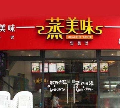蒸美味蒸菜快餐店好不好?加盟有市场吗