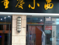 华稼重庆小面投资有些什么优势?