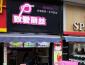 加盟致爱丽丝奶茶店店要多少钱?年收入大概有多少