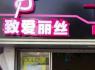 开家致爱丽丝奶茶店加盟店前后总投资大概要多少钱?
