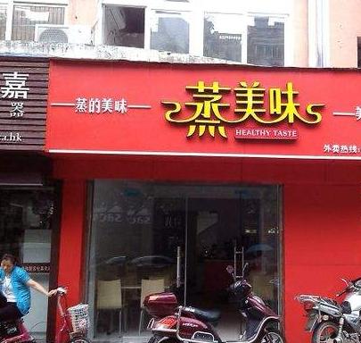 蒸美味蒸菜快餐店加盟有市场吗