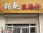 锅魁酸辣粉加盟条件及支持有哪些?