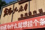 加盟锅先森卤肉饭条件多吗
