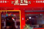 加盟蒸美味蒸菜快餐店需要多少钱?加盟费多少
