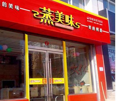 县城加盟蒸美味蒸菜快餐店需要多少钱?加盟费多少