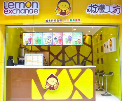 县城加盟柠檬工坊奶茶需要多少钱?加盟费多少