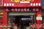 加盟蒸美味蒸菜快餐店好不好?加盟条件是什么
