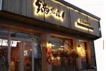 加盟锅先森卤肉饭总共算下来要多少钱?