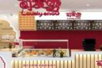 可爱雪意式冰淇淋总部实力如何?值得加盟吗?