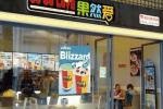 果然爱手工冰淇淋加盟店生意好吗?现在加盟成本高吗?