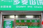 多麦馅饼在市场有知名度吗?口碑如何呢?