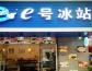 e號冰站冰淇淋在市場知名度高嗎?現在加盟賺不賺錢
