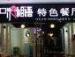 味湘语小吃是不是一个靠谱的项目