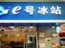 好多客冰淇淋加盟卖点是什么?怎样联系加盟?