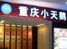重庆小天鹅火锅现在还有市场吗