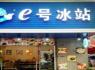 e号冰站冰淇淋什么特色?加盟该怎样选址?
