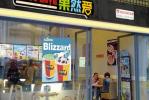 果然爱手工冰淇淋2018加盟费涨了吗?加盟要多少钱
