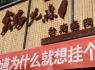 锅先森卤肉饭2018加盟费涨了吗?加盟要多少钱