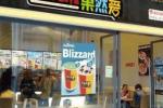 果然爱手工冰淇淋加盟要求高吗?开店总部有哪些扶持?