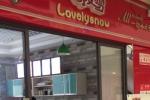 可爱雪意式冰淇淋加盟店生意好吗?现在加盟成本高吗?