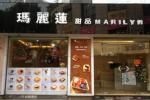玛丽莲甜品加盟卖点是什么?怎样联系加盟?
