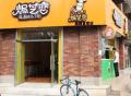 焗芝恋小吃快餐有什么加盟优势