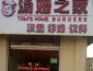 2018汤姆之家汉堡快餐加盟费高吗?大概是多少