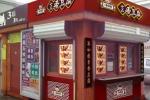 七品香豆腐一年利润多少?利润不错