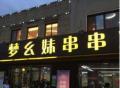 2018开一家梦幺妹串串火锅一般要多少钱?