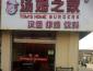 汤姆之家汉堡快餐领先美味 领先财富!