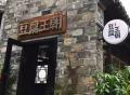 豆腐王朝休闲小吃可以加盟吗?加盟费是多少