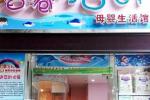 开一家香港3861母婴生活馆需要投资多少?