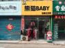 2018开一家熊猫baby母婴生活馆大概要多少钱?