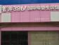 香港3861母婴生活馆品牌生意好做吗