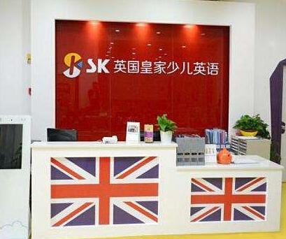 如何加盟SK英国皇家成长中心