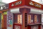 七品香豆腐项目有什么优势