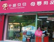 母婴生活馆十大公认好品牌有千喜贝贝母婴生活馆吗?