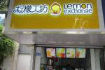 柠檬工坊港式奶茶饮品销售怎么样?加盟费多少?