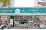 UCC国际洗衣加盟要多少加盟费?总费用多少